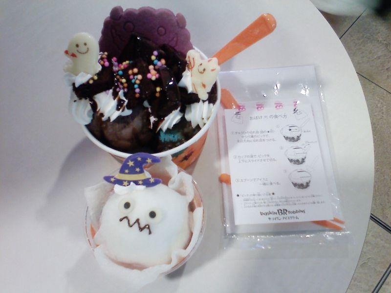 サーティワンアイスクリーム AKIBA TOLIM店