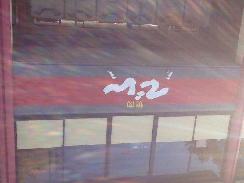 焼肉でん 平塚宮の前店