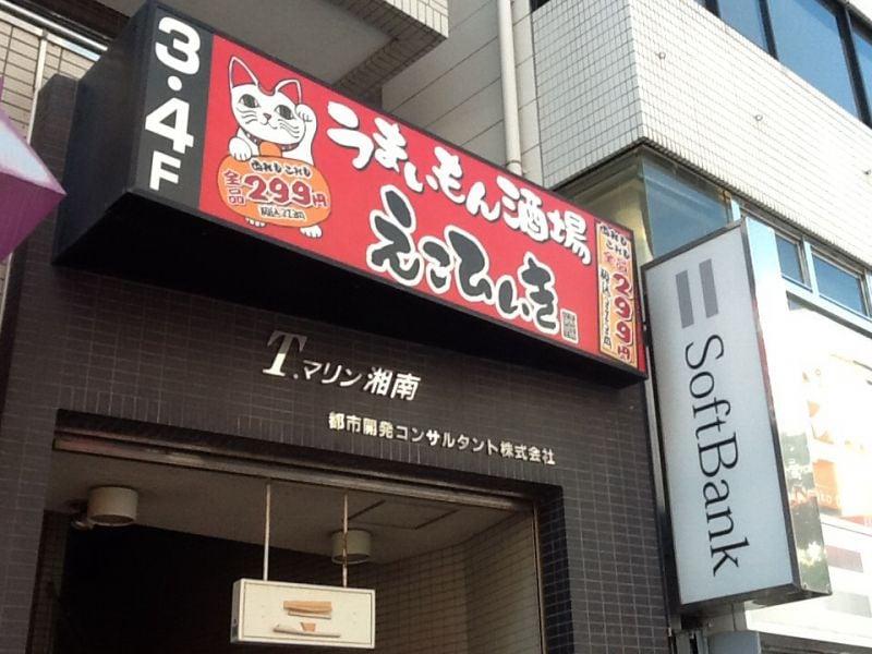 うまいもん酒場 えこひいき 平塚店