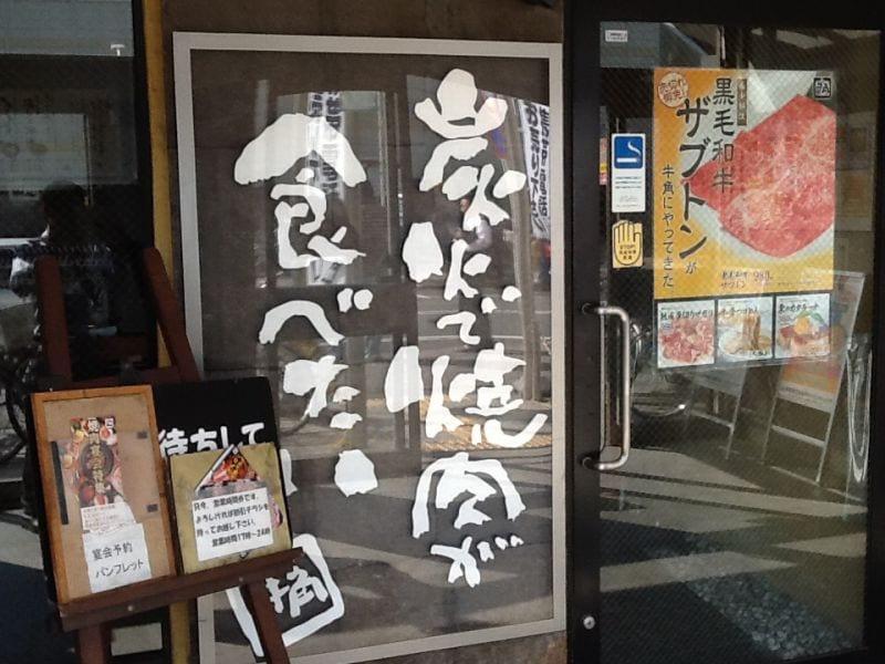 牛角 平塚店