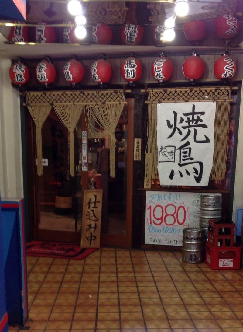 わすれん棒 新宿東口店