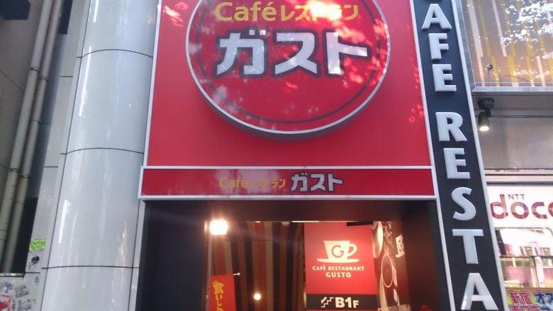 ガスト 新宿靖国通り店