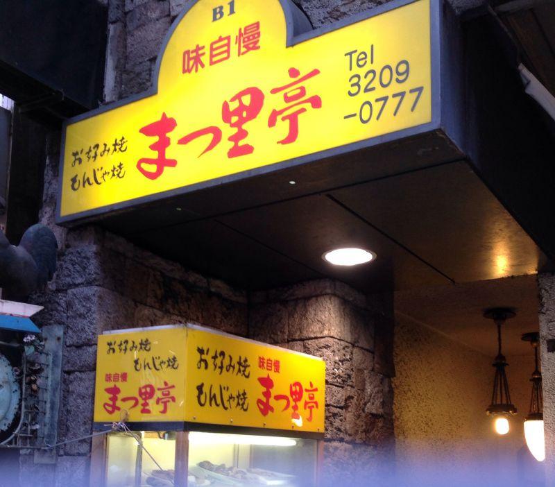 まつ里亭 歌舞伎町店