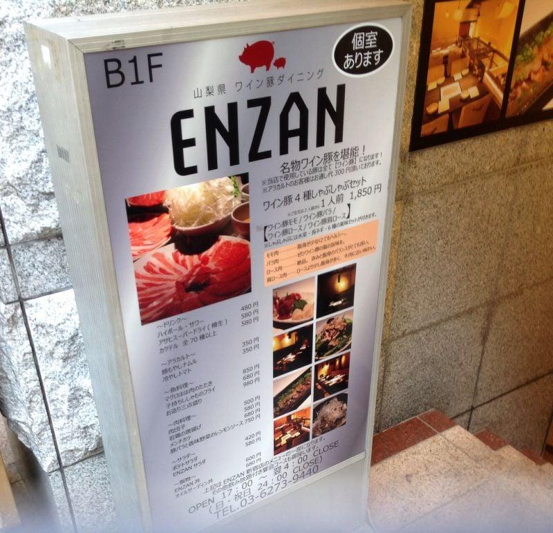 ENZAN 新宿店