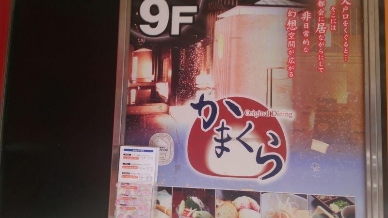 個室居酒屋かまくら 新宿靖国通り店