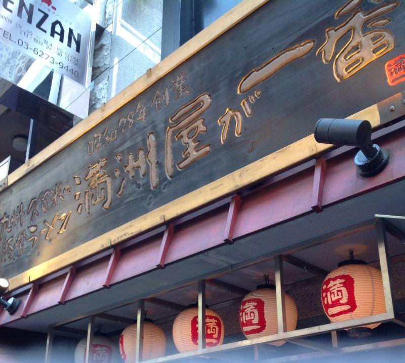 満州屋が一番 歌舞伎町店