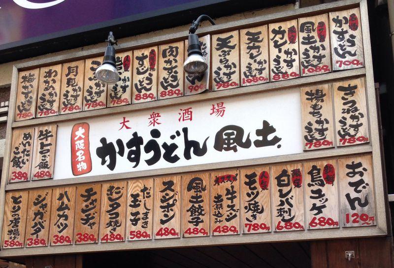 かすうどん風土 新宿店