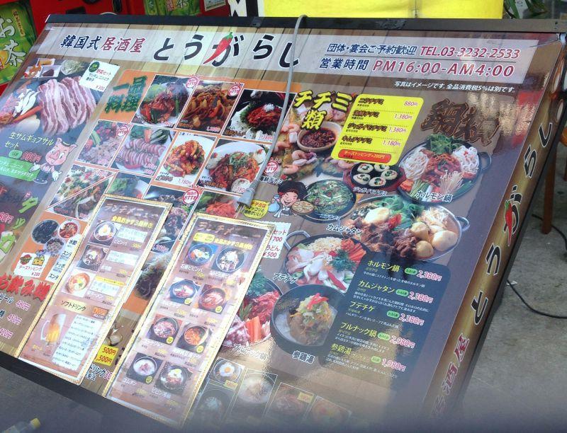 とうがらし 新宿歌舞伎町店