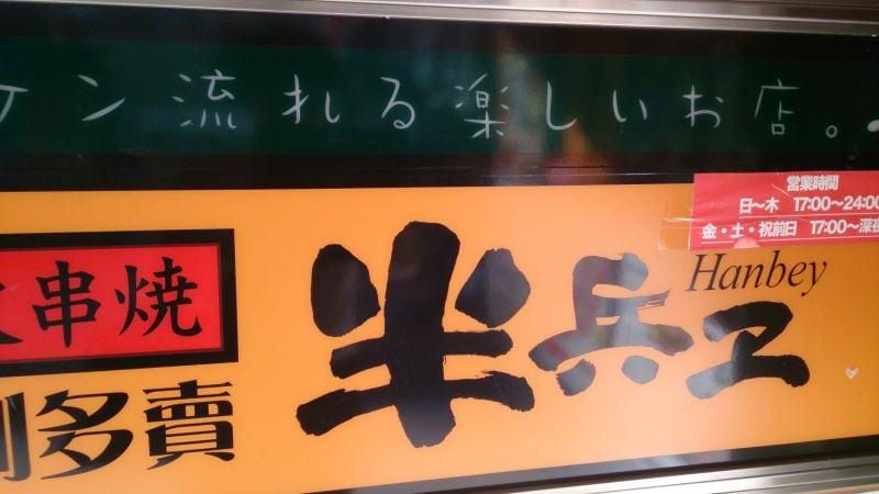半兵ヱ 新宿歌舞伎町靖国通り店