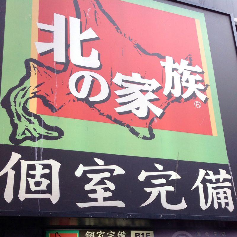 北の家族 歌舞伎町店