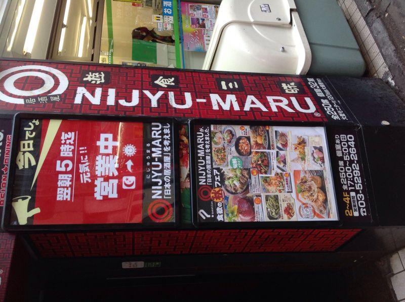 NIJYU-MARU 新宿コマ店