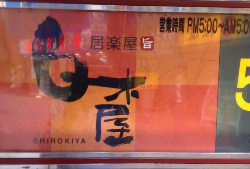白木屋 歌舞伎町総本店