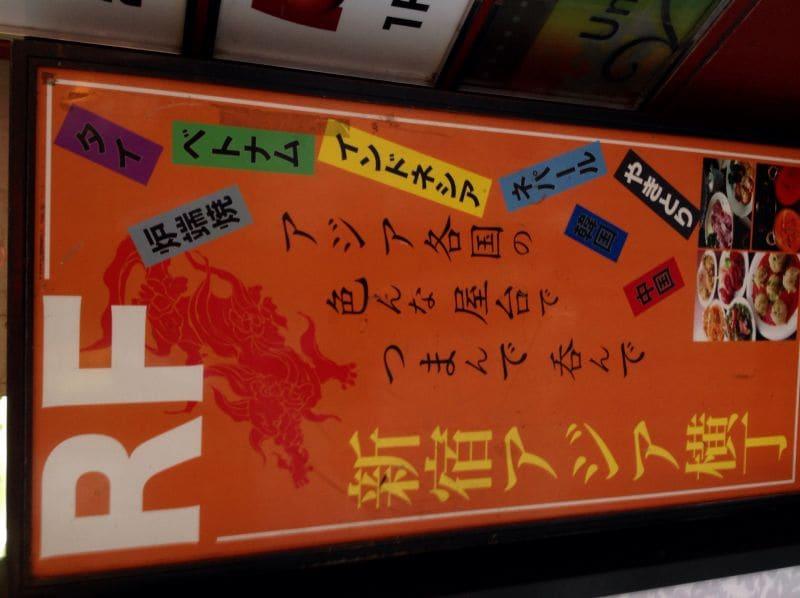 新宿アジア横丁 新宿歌舞伎町