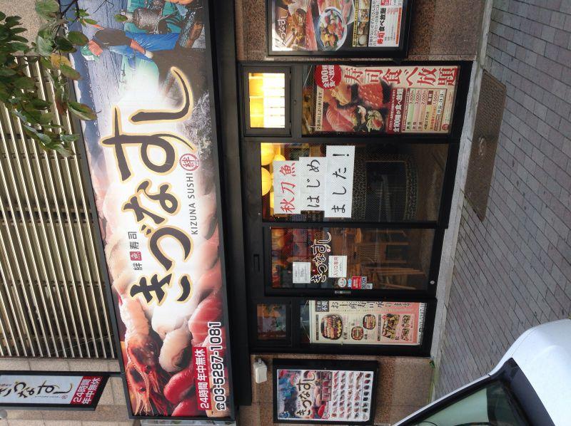 きづなずし 新宿歌舞伎町店