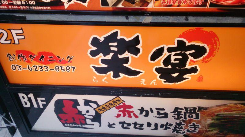 創作ダイニング楽宴 新宿歌舞伎町店の口コミ