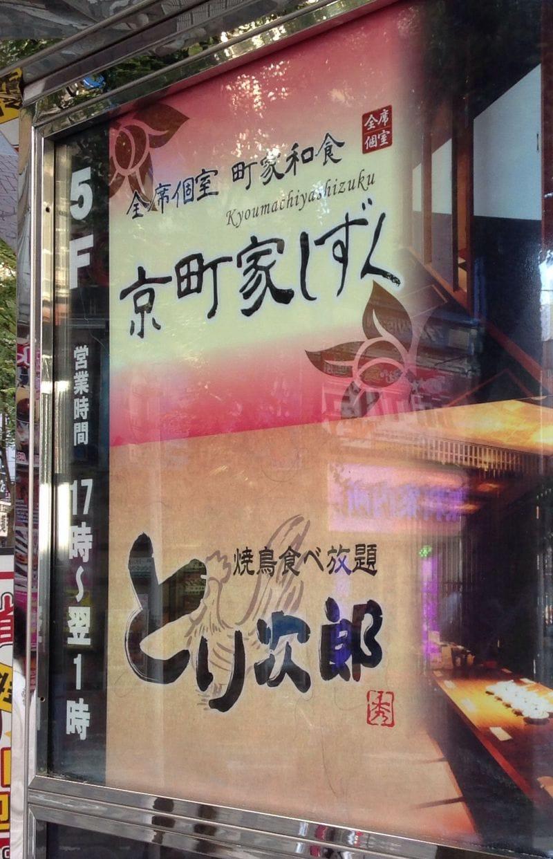 京町家しずく 新宿歌舞伎町店
