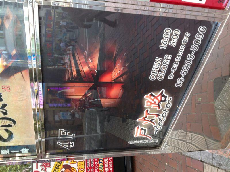 戸灯路 新宿東口店