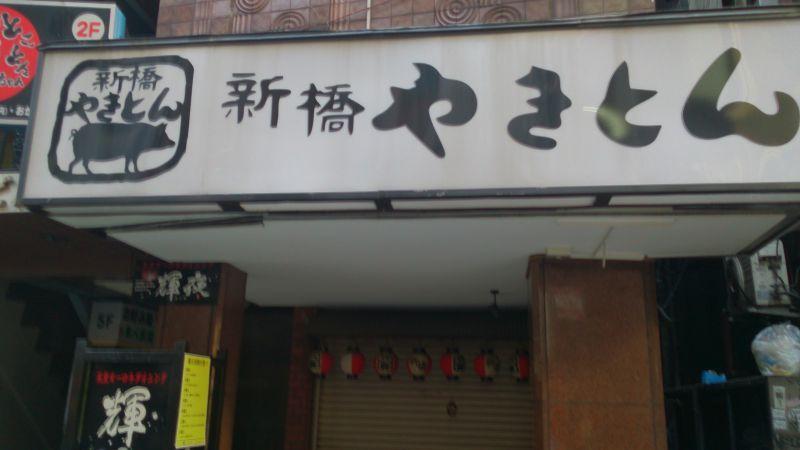 新橋やきとん 新宿歌舞伎町店