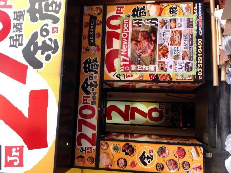 金の蔵Jr 新宿歌舞伎町店