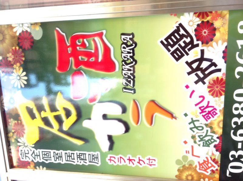 居酒カラ 新宿