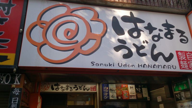 はなまるうどん 新宿東口モア街店