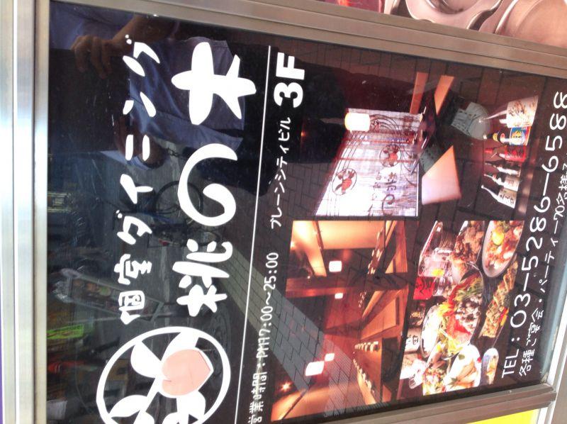 個室ダイニング桃の木 新宿店