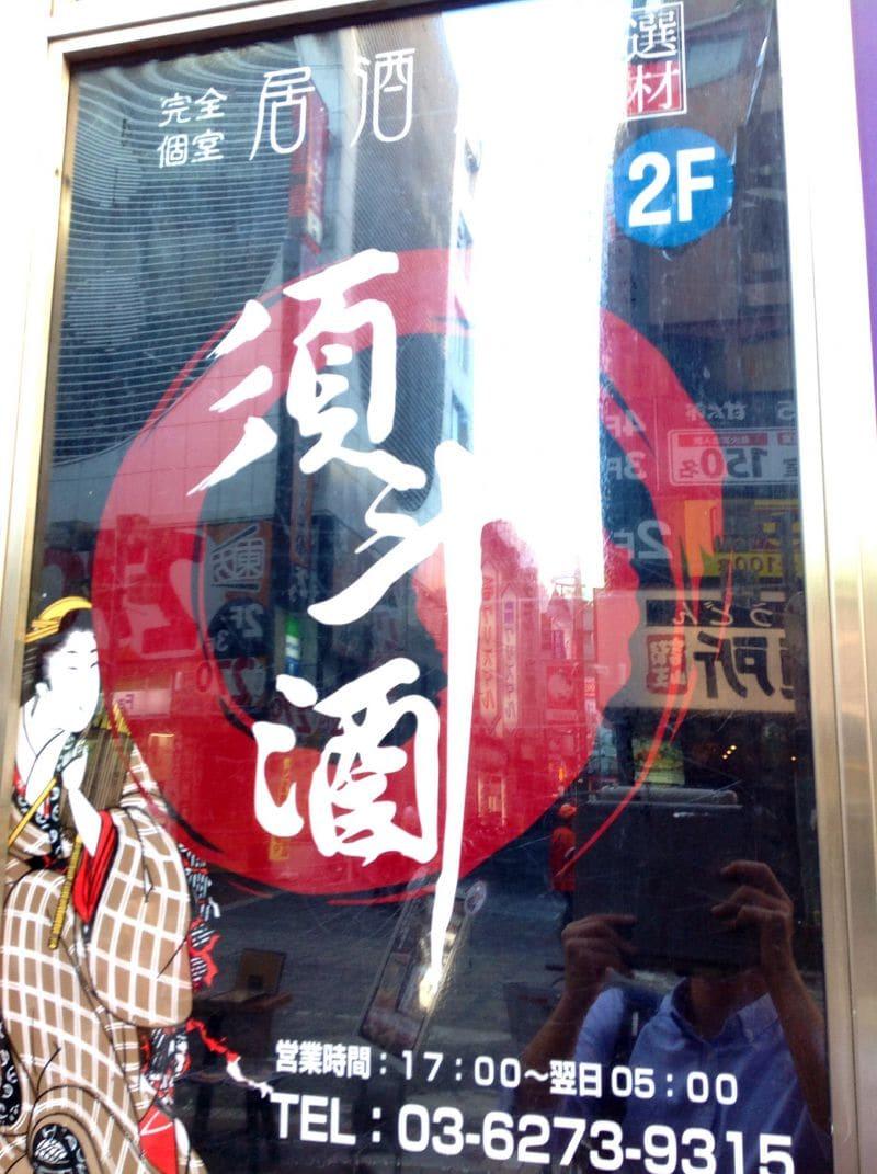 須斗酒 新宿店