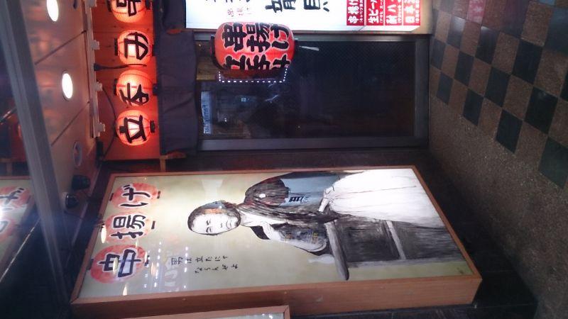 串揚げ龍馬 新宿歌舞伎町店
