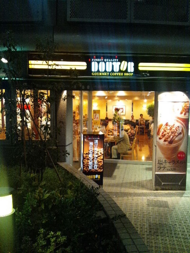 ドトールコーヒーショップ 川崎ダイス店