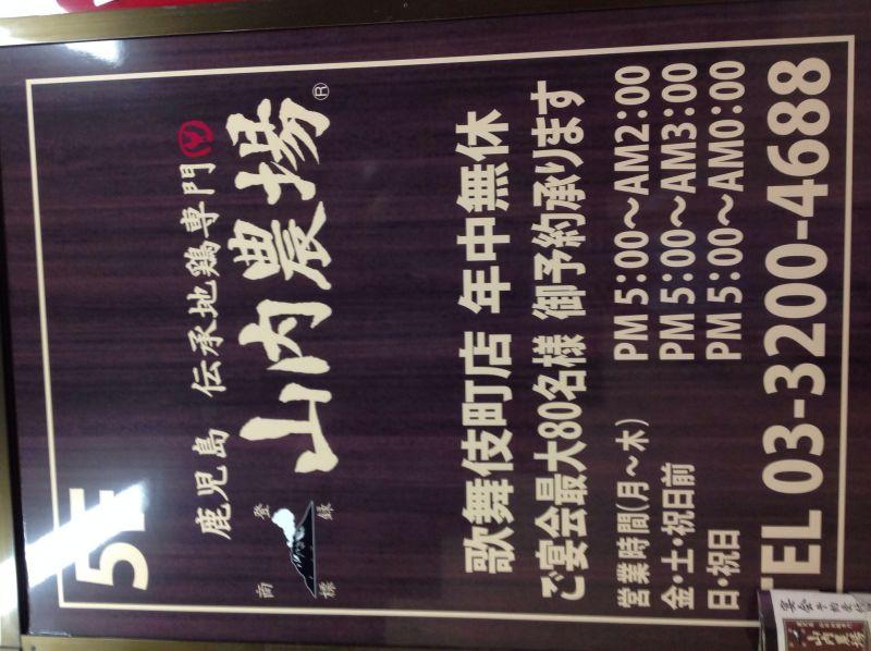 山内農場 歌舞伎町店