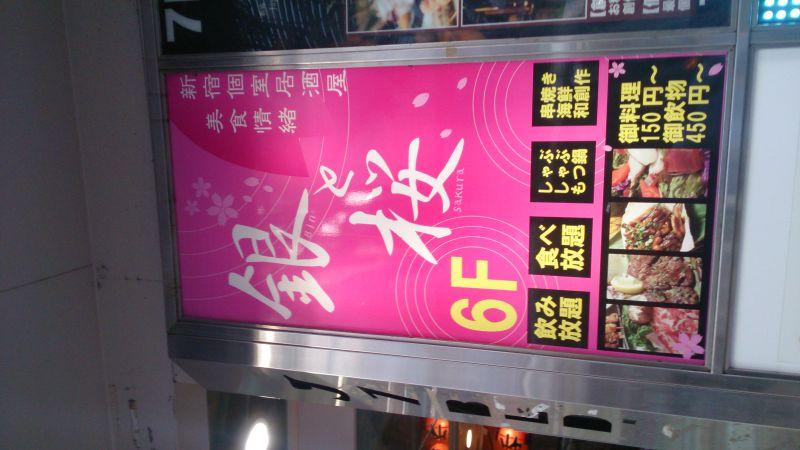 銀と桜 新宿歌舞伎町店