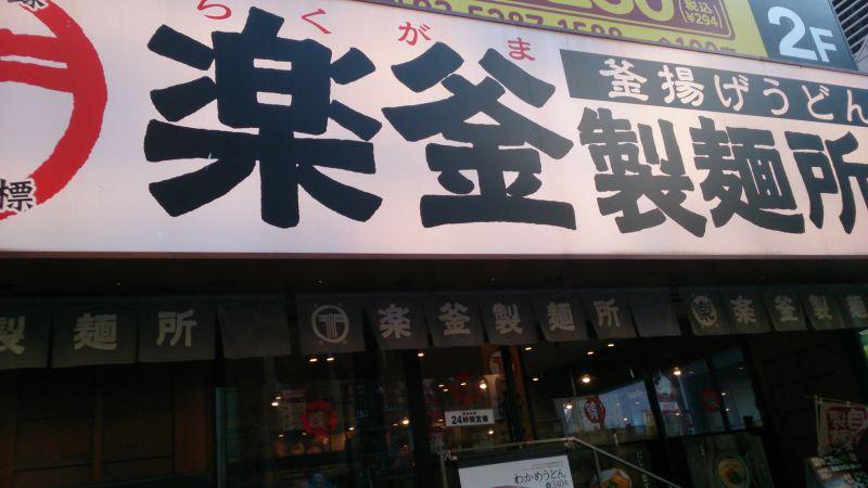 楽釜製麺所 新宿歌舞伎町直売店