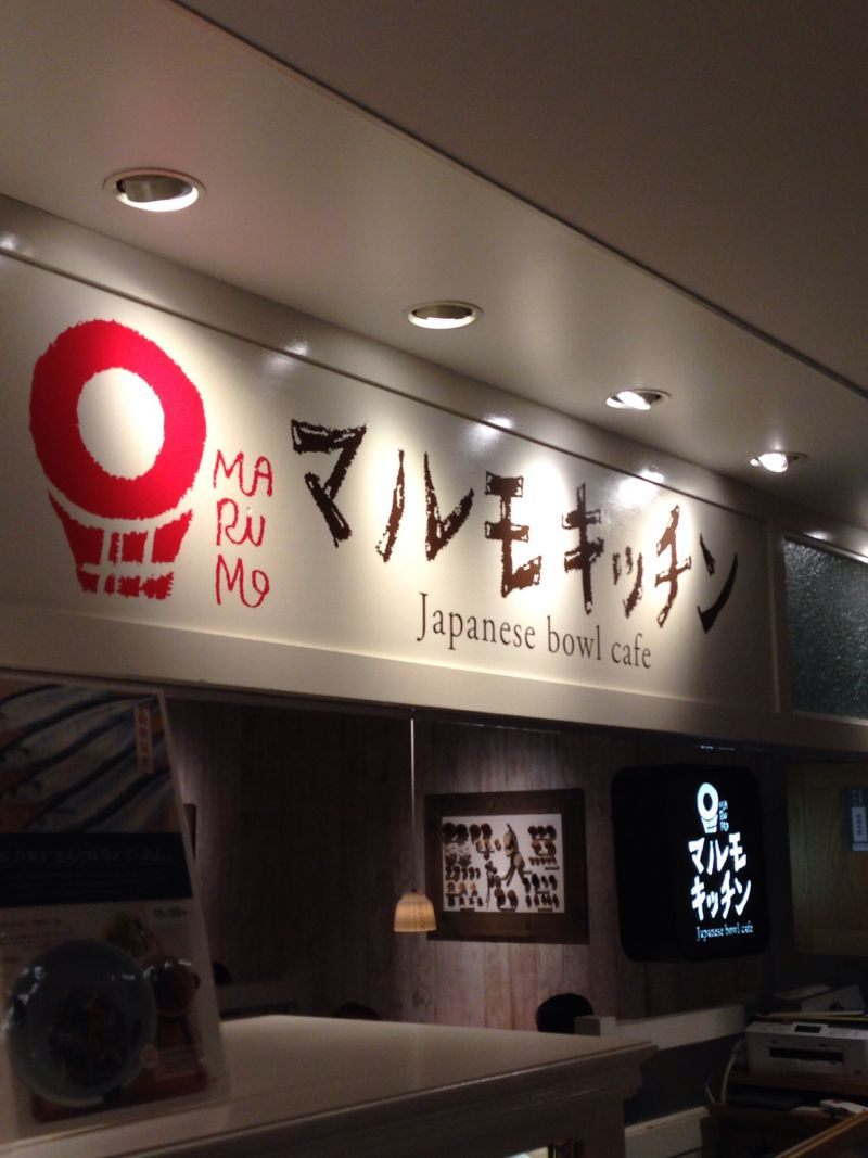 マルモキッチン ルミネエスト新宿店