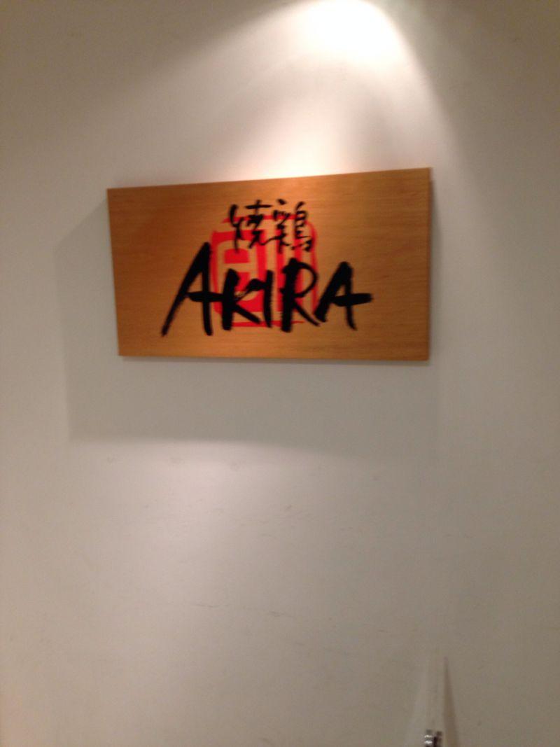 焼鶏AKIRA 新宿ルミネエスト店