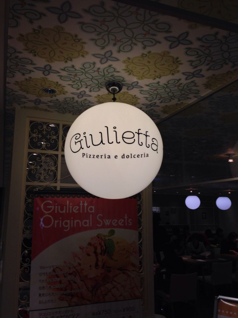 Giulietta ルミネエスト新宿店