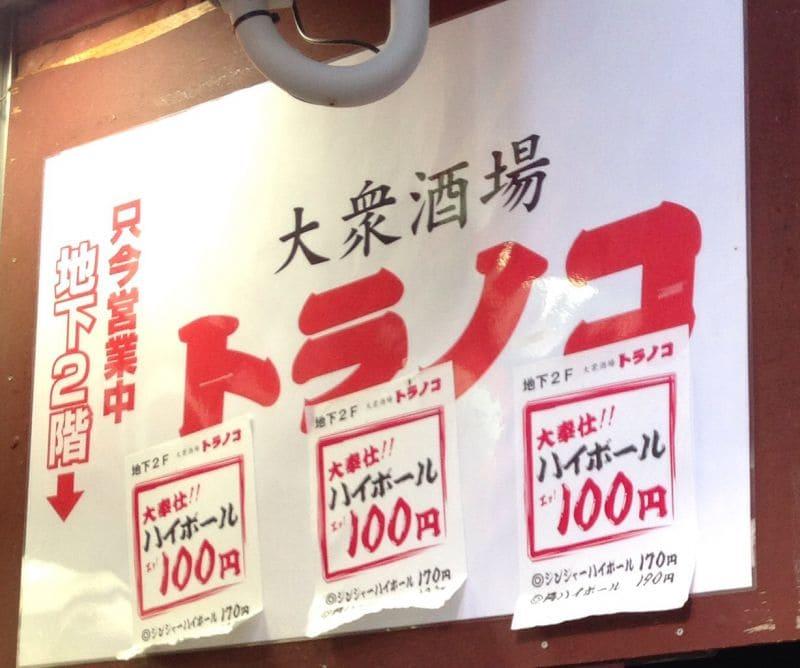 大衆酒場トラノコ 新宿歌舞伎町