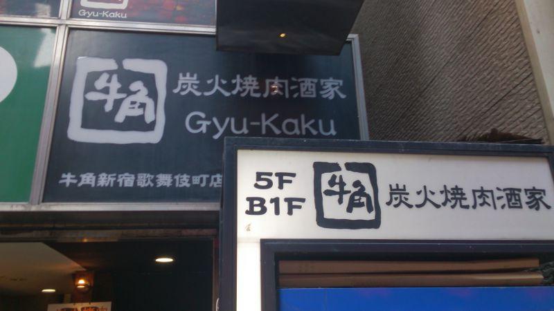 牛角 新宿歌舞伎町店