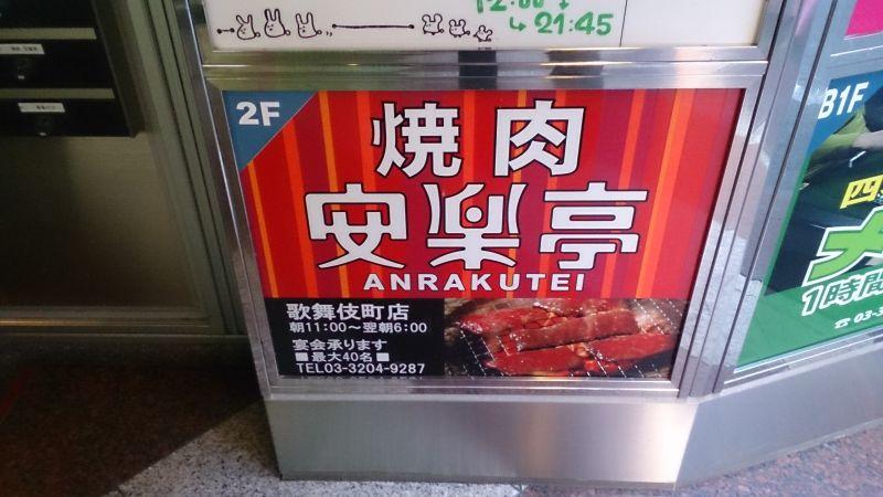 安楽亭 歌舞伎町店の口コミ