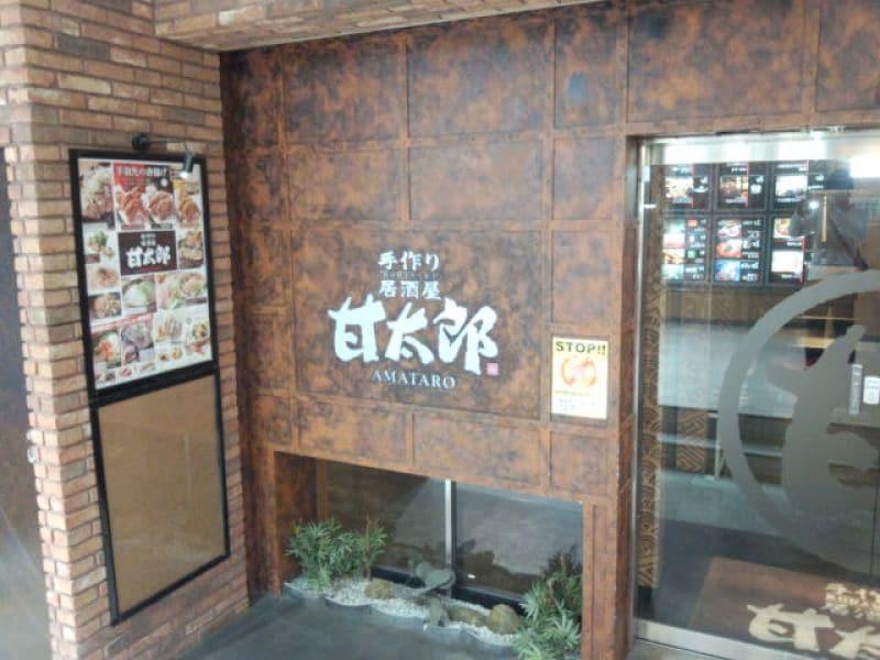 甘太郎 名古屋名鉄レジャック店
