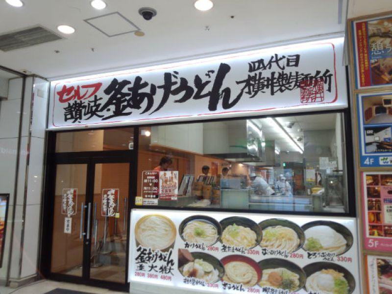 釜揚げうどん 四代目横井製麺所 名鉄レジャック店