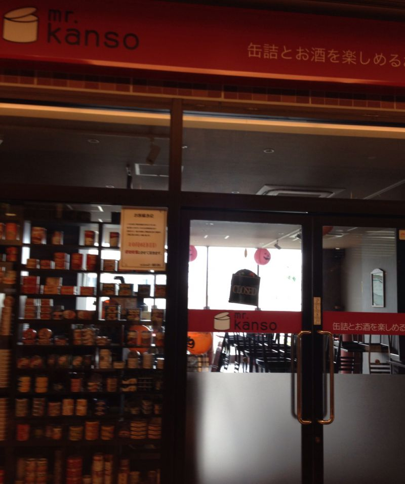缶詰BAR mr.kanso ボーノ相模大野店