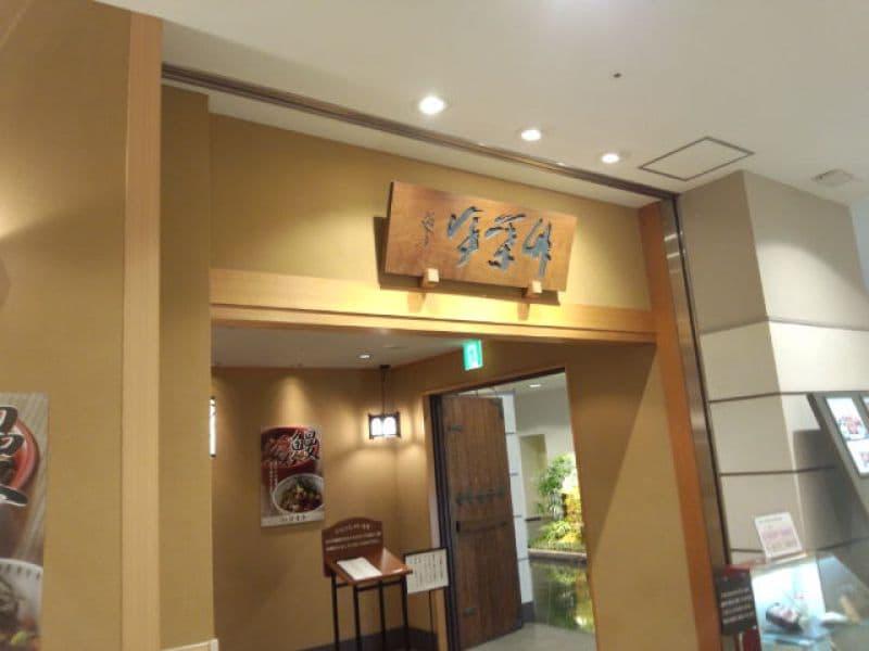 竹葉亭 名古屋JRセントラルタワーズ店