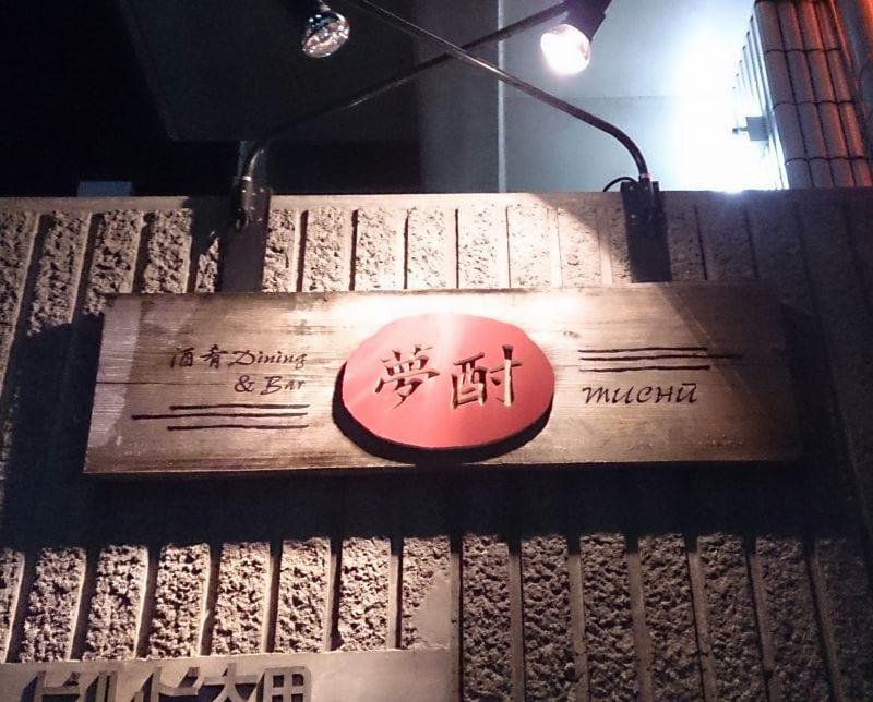 夢酎 蒲田店
