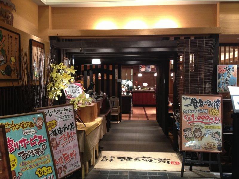食彩健美 野の葡萄 京王聖蹟桜ヶ丘S・C店