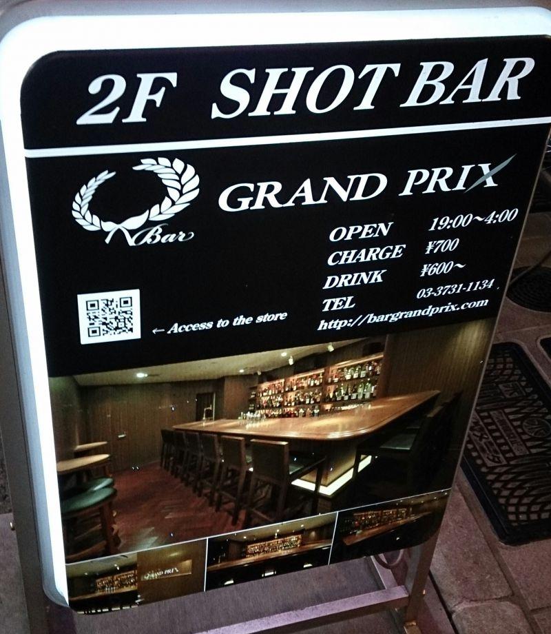 バーグランプリ Bar GrandPrix 蒲田店