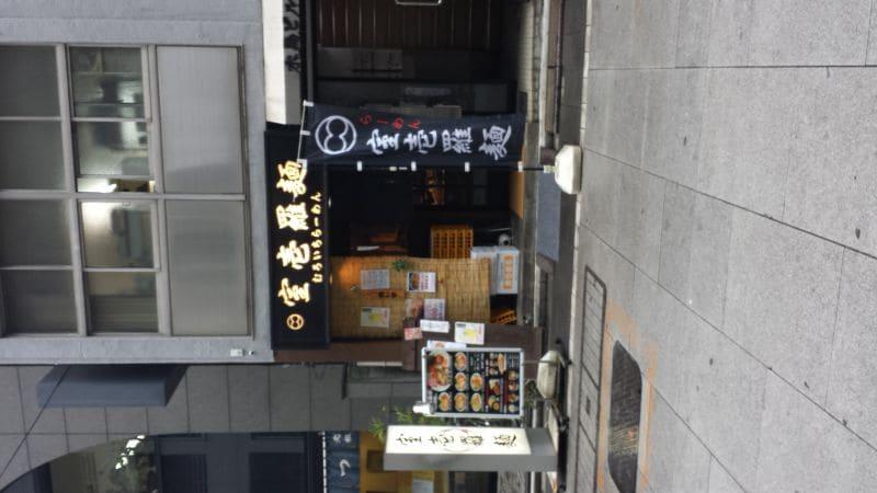室壱羅麺  三越前店