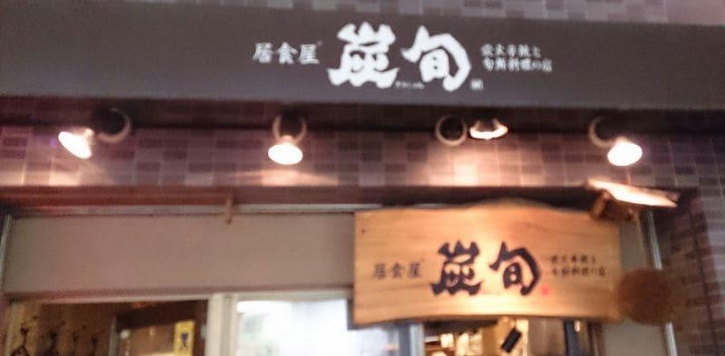 居食屋 炭旬 蒲田西口店