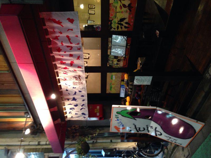 愛と胃袋 三軒茶屋店