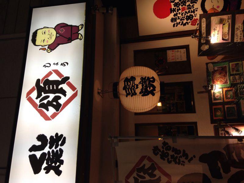 串焼き 頌 三軒茶屋店