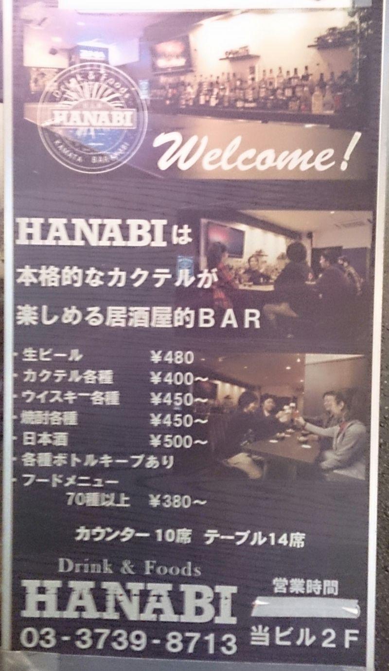 HANABI 蒲田店